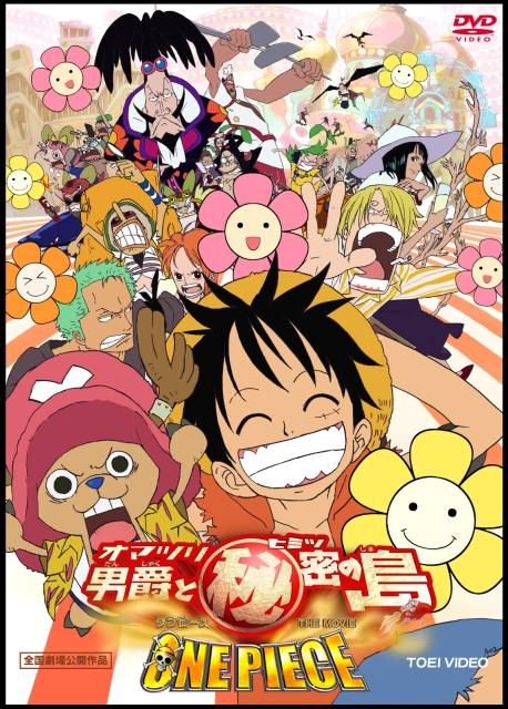 One Piece The Movie 06: Baron Omatsuri and the Island of Secrets