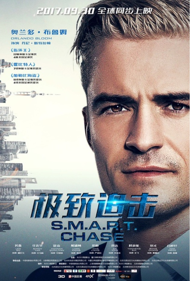 S.M.A.R.T. Chase (The Shanghai Job)