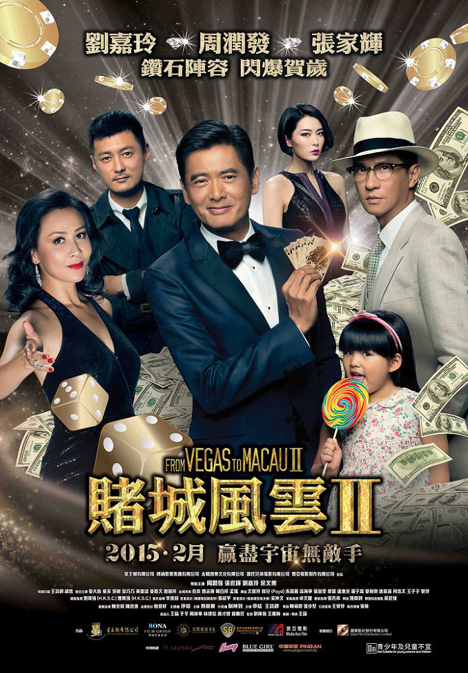 The Man from Macau 2