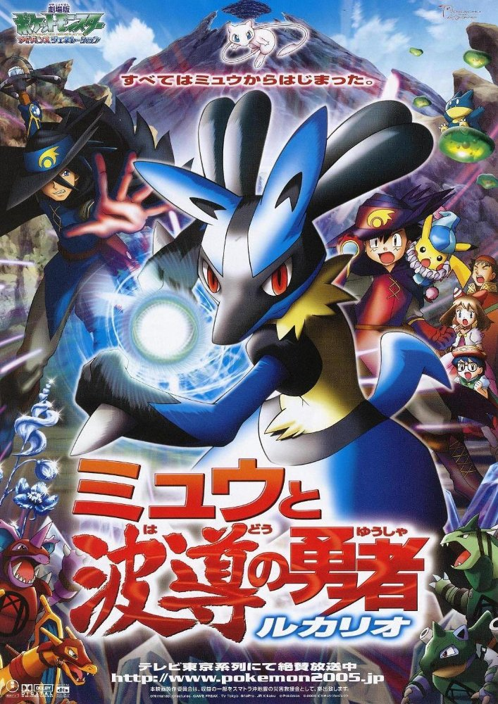 Pokemon: Lucario and The Mystery of Mew