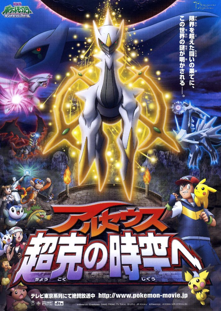 Pokemon - Arceus And The Jewel Of Life