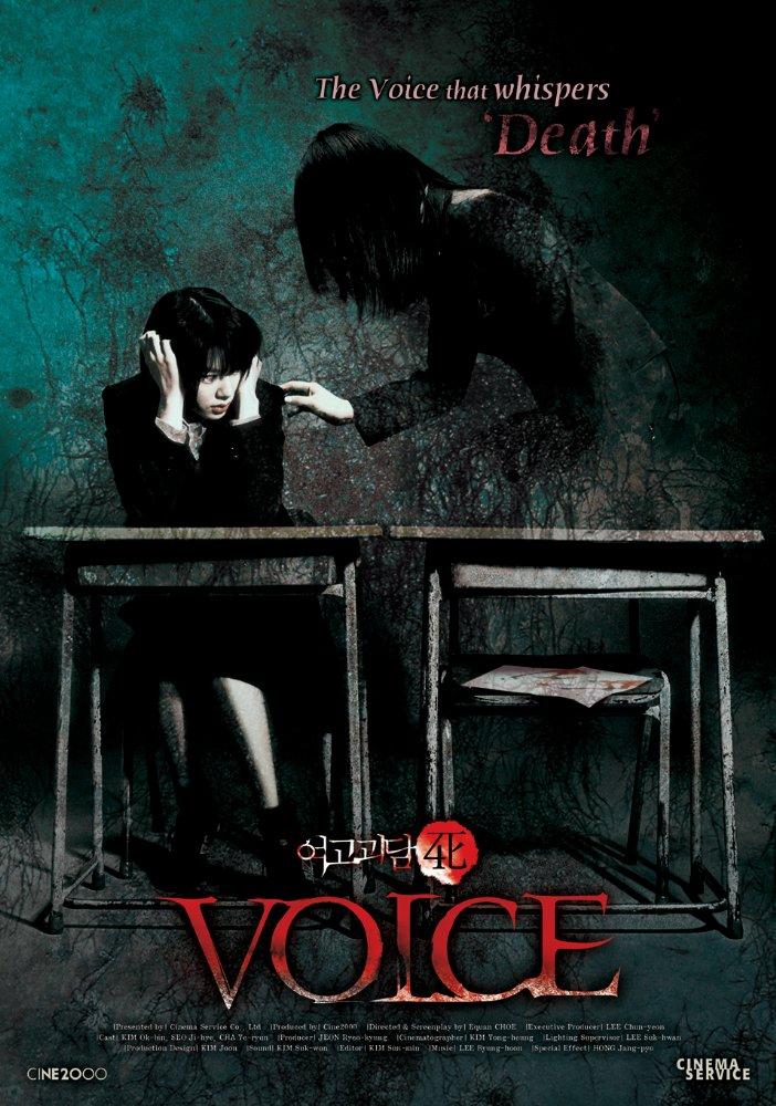 Whispering Corridors 4: Voice