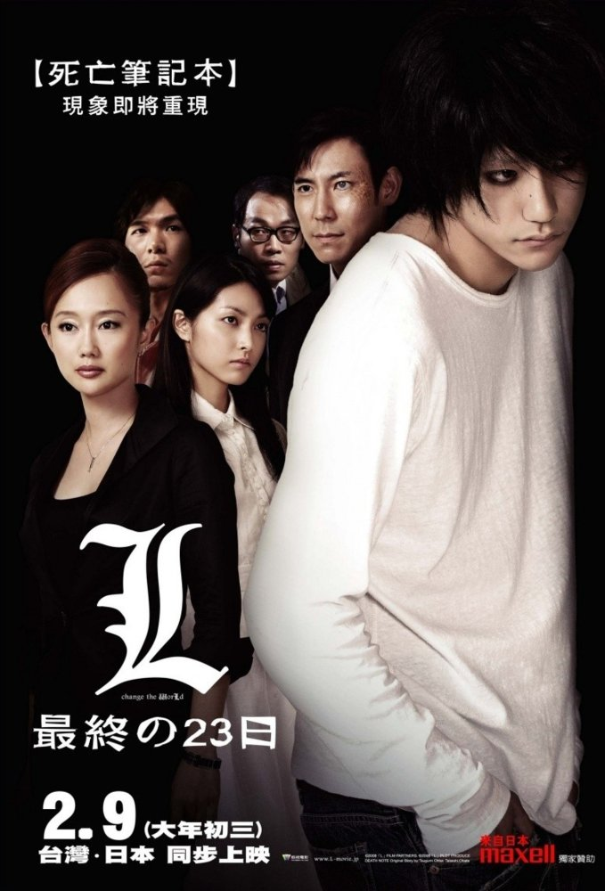 Death Note 3: L Change The World