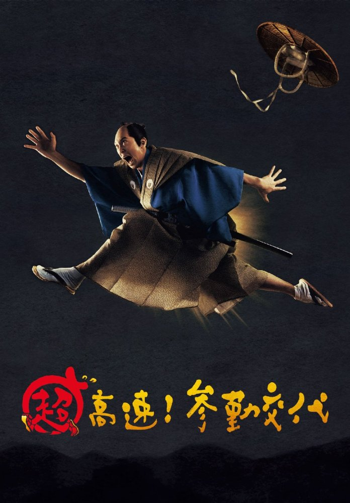 Mission Impossible Samurai