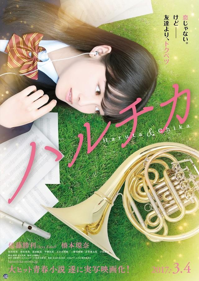 Bring On the Melody (Haruchika: Haruta & Chika) [Audio: Japan]