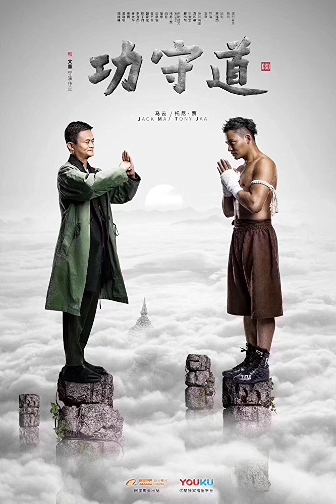On That Night... While We Dream (Gong shou dao) [Sub: Eng]
