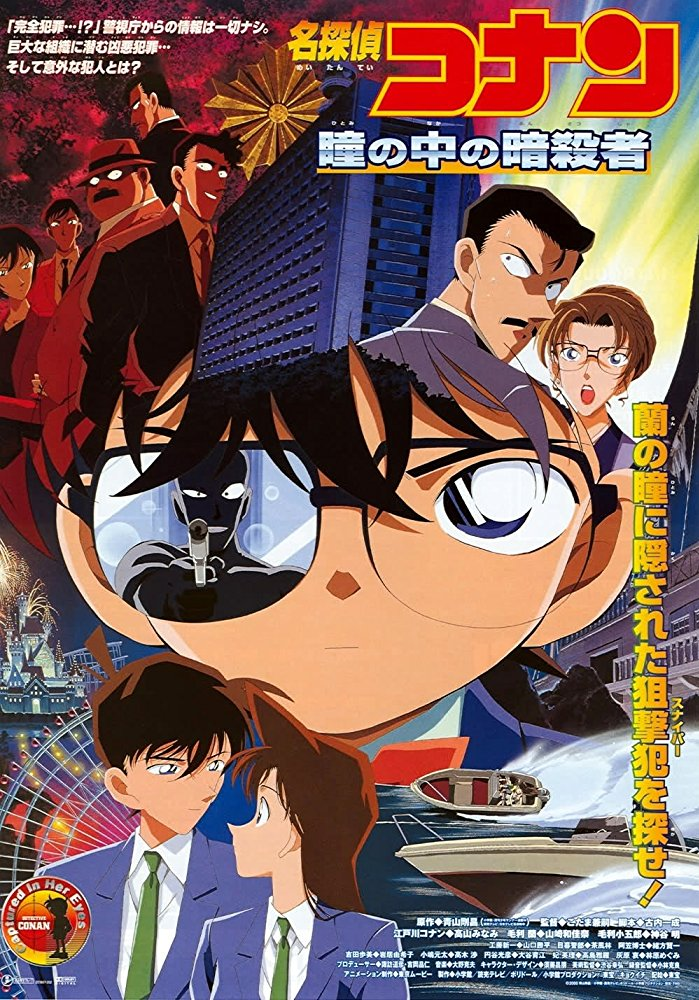 Detective Conan OVA 1