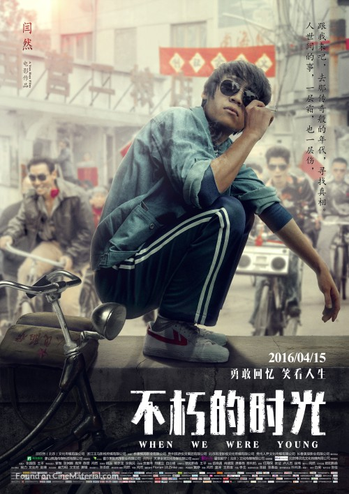 Buxiude Shiguang