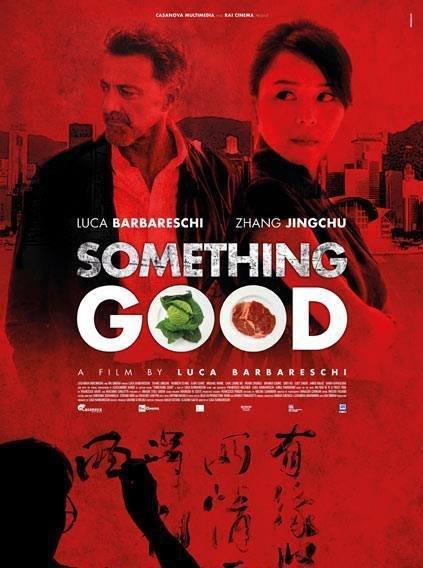 Something Good The Mercury Factor (The Mercury Conspiracy)