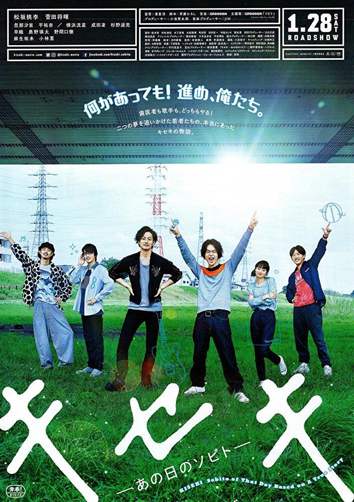 Kiseki: Anohi no sobito [Audio: Japan]