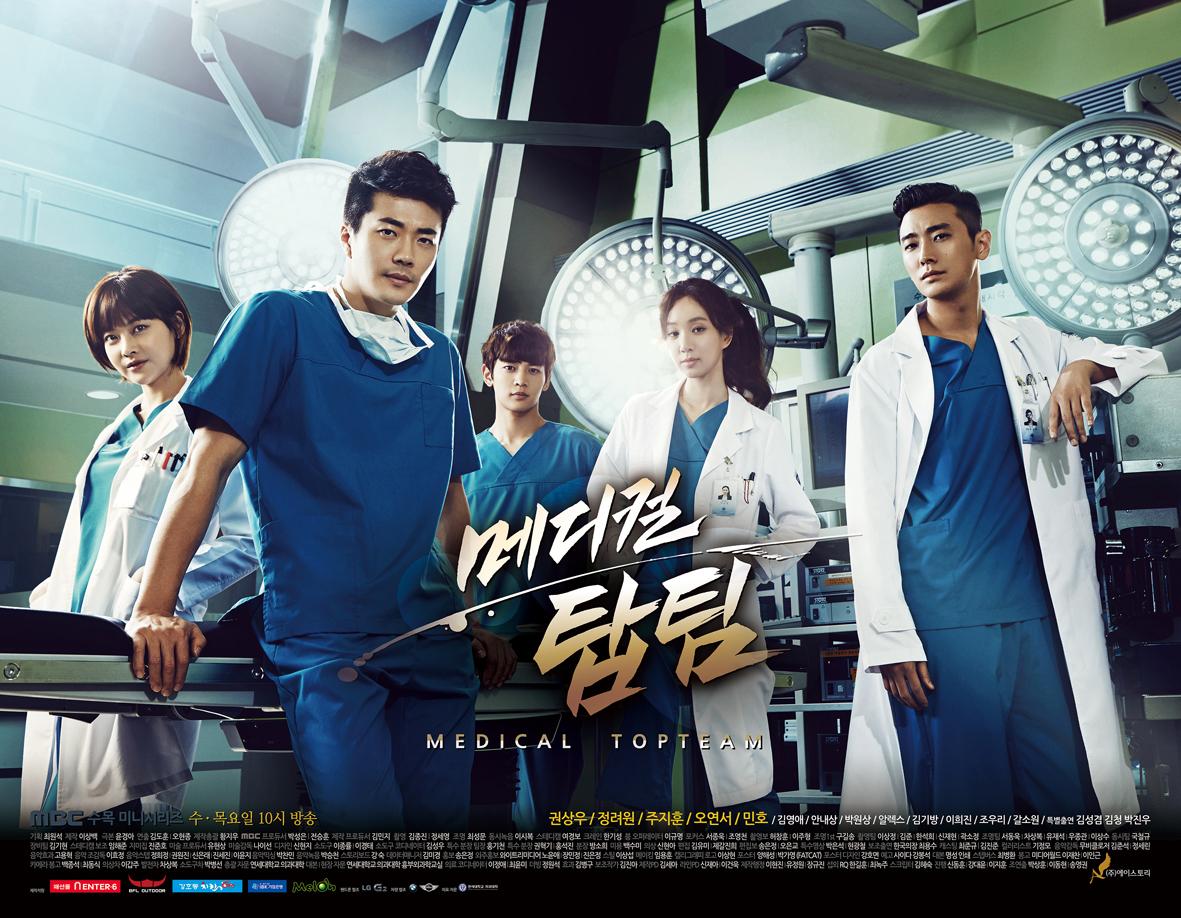 Medical Top Team - Season 1