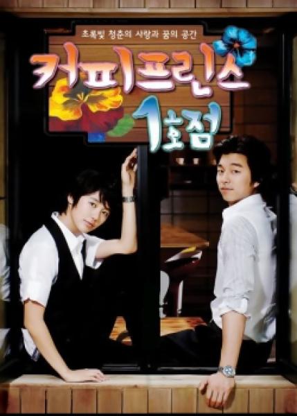 The 1st Shop of Coffee Prince - Season 1