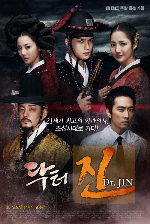 Time Slip Dr. Jin - Season 1