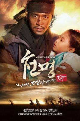 The Fugitive of Joseon - Season 1