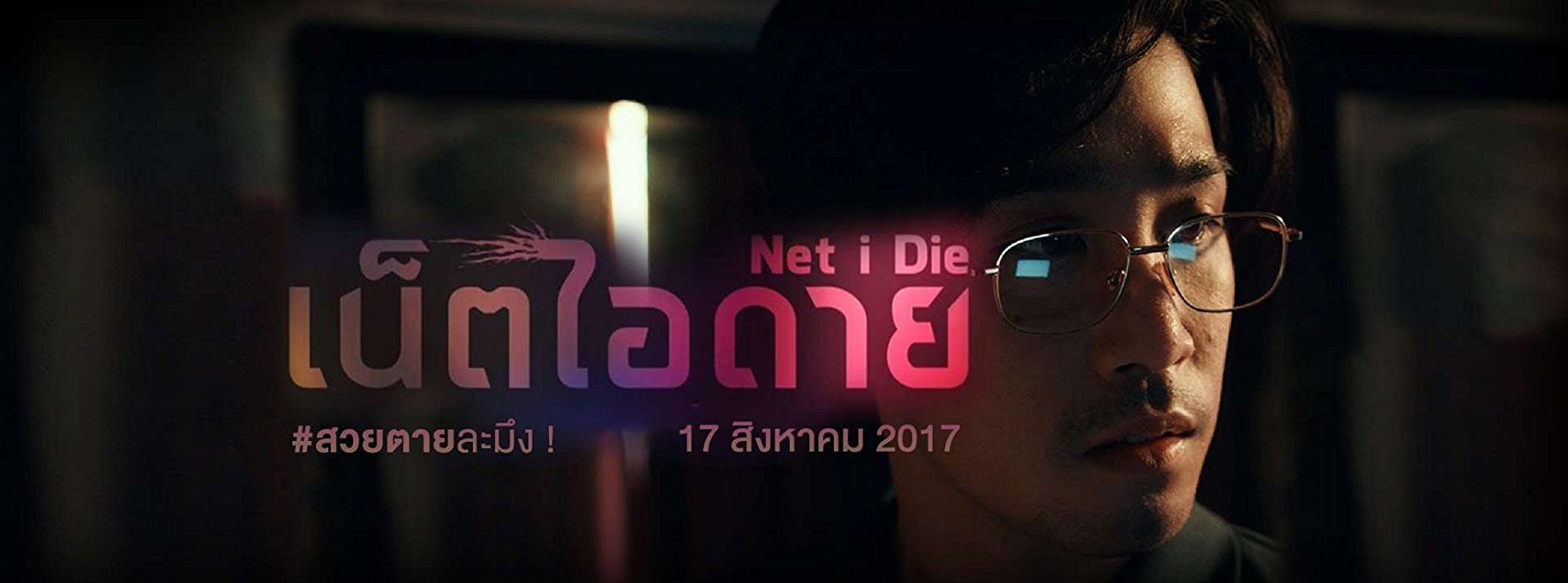 Net I Die [Sub: Eng]