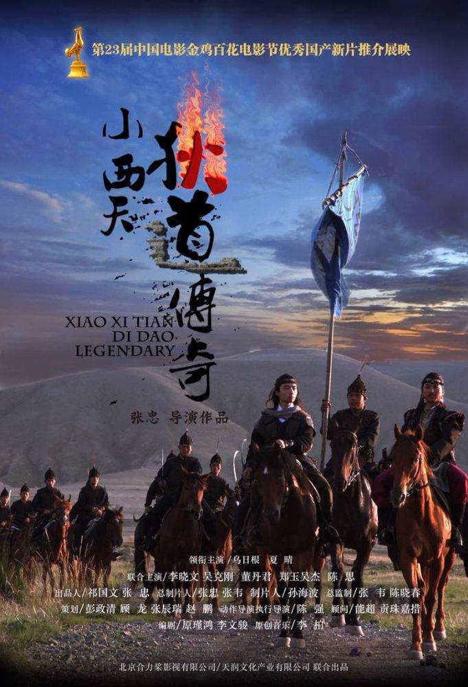 Legend of Didao